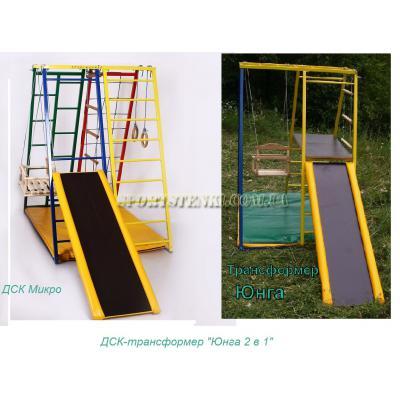 Юнга 2 в 1. Детский спортивный комплекс - трансформер